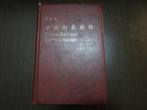 陈氏中国邮票目录 1878 1949