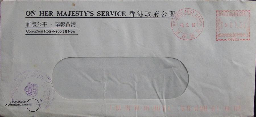香港政府公函封