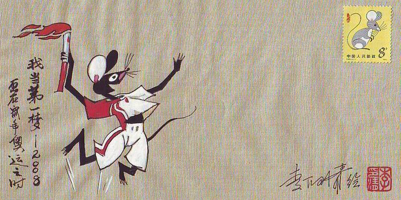 李印清 手绘封(鼠)