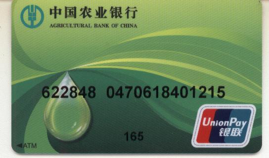 农行借记卡开头数字_查询的银行卡号:62122620归属地:-银行卡种类:工商银行-借记卡银行