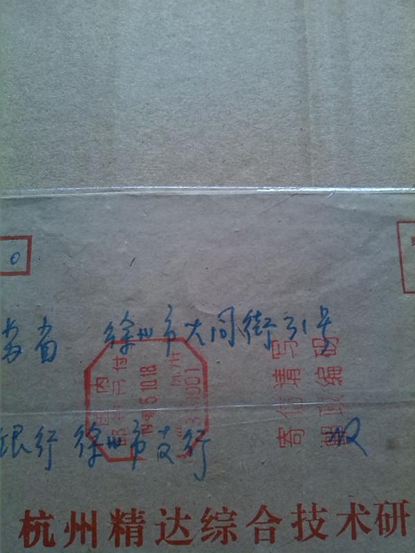 杭州 寄信请写 邮政编码